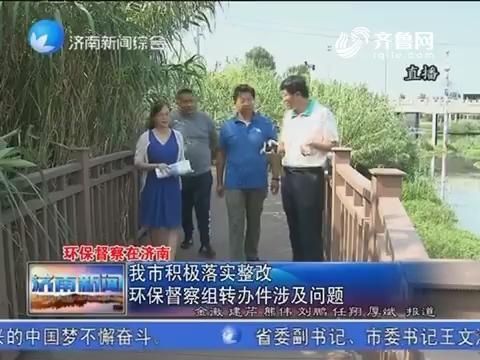【环保督察在济南】济南市积极落实整改 环保督查组转办件涉及问题