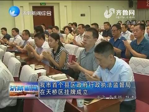 济南市首个县区政府行政执法监督局在天桥区挂牌成立