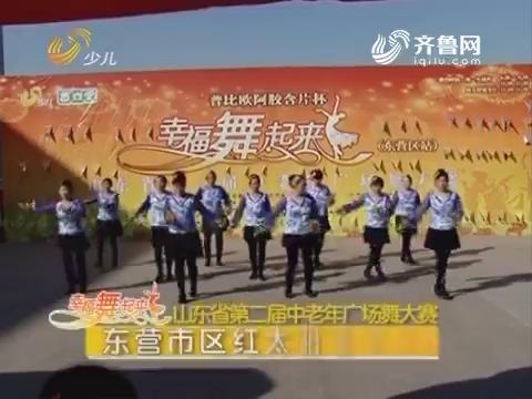 201708016《幸福舞起来》:山东省第二届中老年广场舞大赛--东营城区站