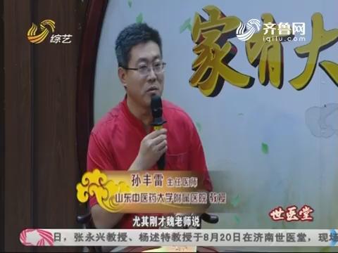20170816《世医堂家有大中医》:糖尿病应该怎样吃