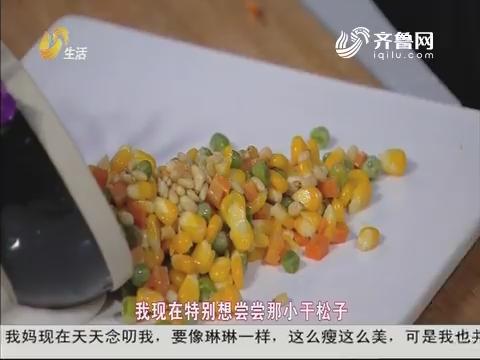 2017年08月16日《非尝不可》:香甜松仁玉米