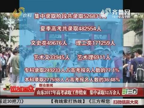 【群众新闻】山东2017年高考录取工作结束 集中录取52万余人