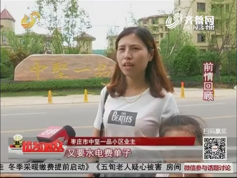 枣庄:学区房还没交房 入学却要水电缴费单