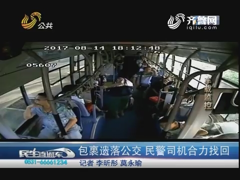 济南:包裹遗落公交 民警司机合力找回