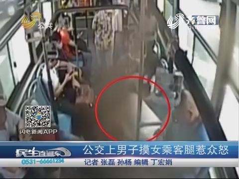 青岛:公交上男子摸女乘客腿惹众怒