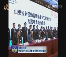 香港山东周:重点推介109个项目 助推新旧动能转换