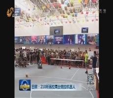 日照:210所高校同台竞技机器人