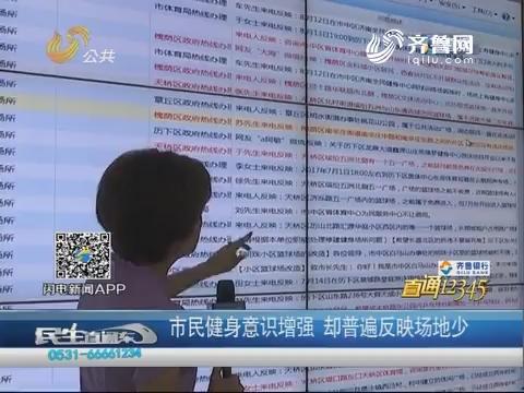 【直通12345】济南:市民健身意识增强 却普遍反映场地少