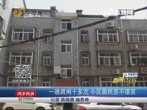 【直通12345】济南:一晚跳闸十多次 小区居民苦不堪言