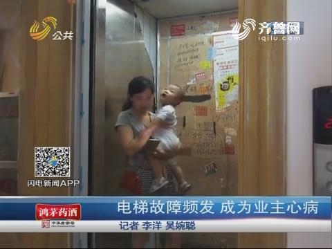 【上上下下的平安】济南:电梯故障频发 成为业主心病