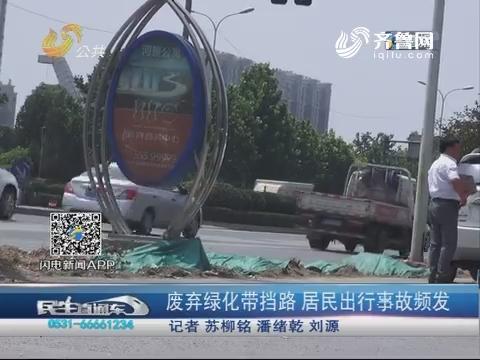 济南:废弃绿化带挡路 居民出行事故频发