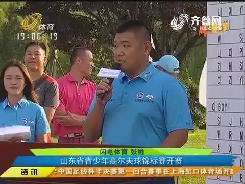 高尔夫普及从娃娃抓起 山东省青少年高尔夫球锦标赛开赛