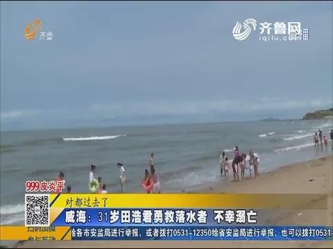 威海:31岁田浩君勇救落水者 不幸溺亡