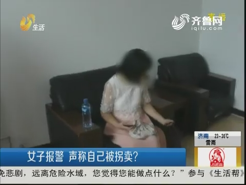 烟台:女子报警 声称自己被拐卖?