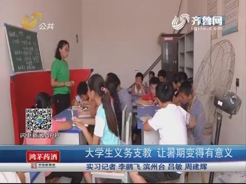滨州:大学生义务支教 让暑期变得有意义