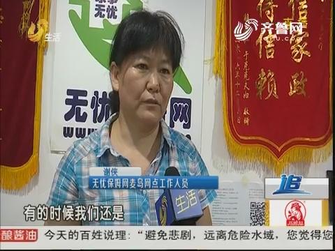 """青岛:""""无忧""""保姆 竟查出""""乙肝""""""""梅毒""""?"""