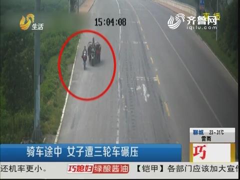 济南:骑车途中 女子遭三轮车碾压