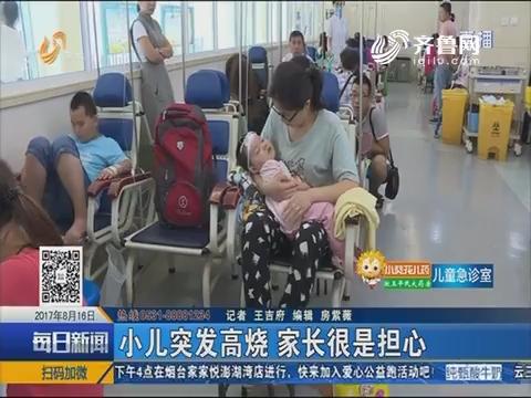 青岛:小儿突发高烧 家长很是担心