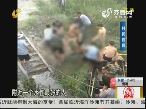 济南:紧急!两个孩子落入水中