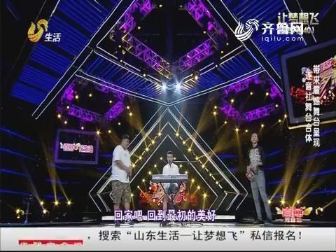 让梦想飞:连音社舞台合体 带来震撼舞台呈现