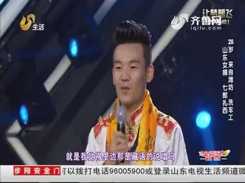 """让梦想飞:扎西现场教学 唱""""疯""""评委"""