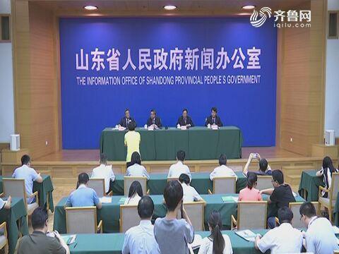 山东省人民政府新闻办公室新闻发布会