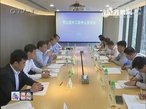 2017香港山东周活动启幕 青岛4个项目现场签约
