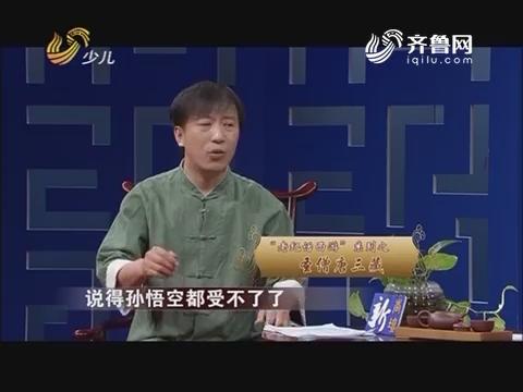 """20170817《幸福99》:""""老纪话西游""""之圣僧唐三藏"""