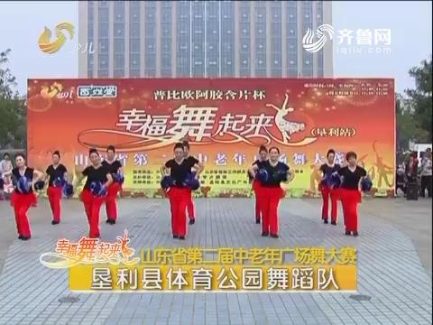 20170817《幸福舞起来》:山东省第二届中老年广场舞大赛——垦利站