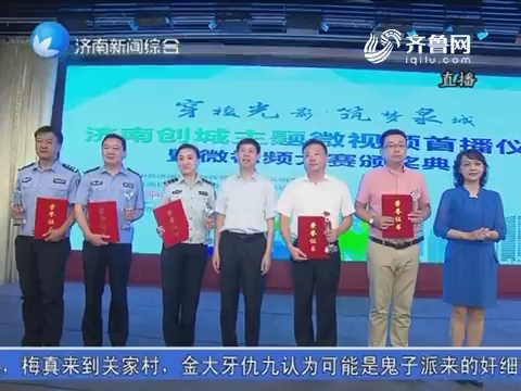 济南创城微视频首播仪式暨微视频大赛颁奖典礼举行