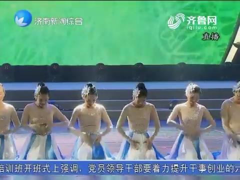 第九届全国残疾人艺术汇演(东部片区)汇报演出举行