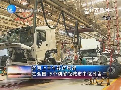 济南市上半年经济增速在全国15个副省级城市中位列第二