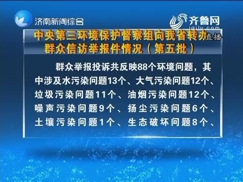 中央第三环境保护督察组向山东省转办群众信访举报件情况(第五批)