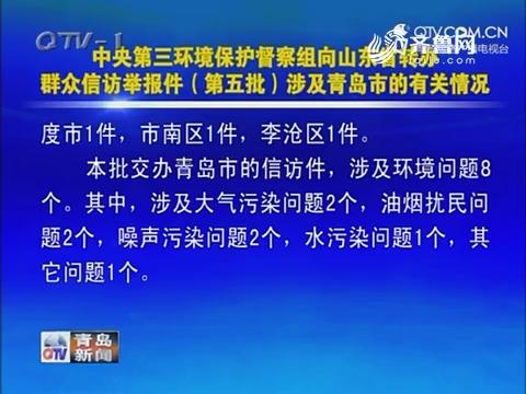中央第三环境保护督察组向山东省转办群众信访举报件(第五批)涉及青岛市的有关情况