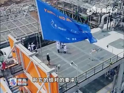 全球最大液化天然气项目最后两个核心模块从青岛起运