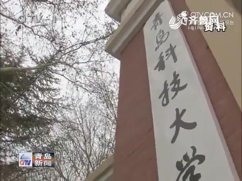 """青岛又一高校入选国家""""111计划"""""""