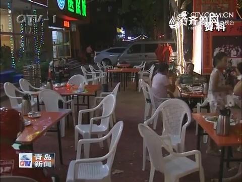 《立查立改见行动》青岛市启动露天烧烤集中整治行动