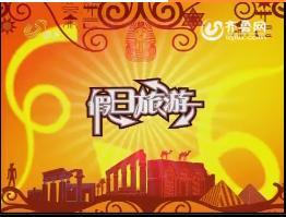20160121《假日旅游》:尊爵台湾深度游