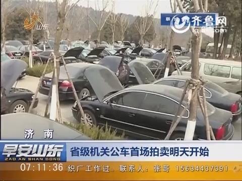 济南:山东省级机关公车首场拍卖1月22日开始