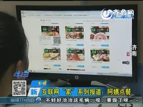 """互联网""""家""""系列报道:阿姨点餐"""