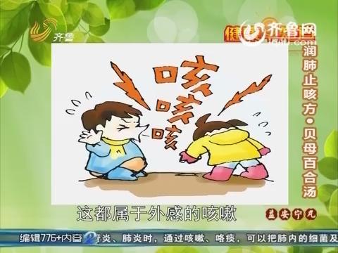 20160121《健康早知道》:润肺止咳方 贝母百合汤