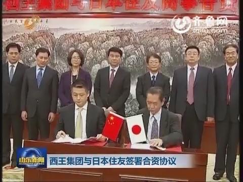 西王集团与日本住友签署合资协议