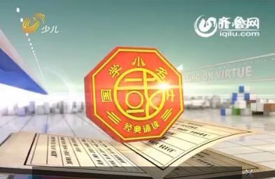 20151213《国学小名士》:经典诵读电视大赛省初赛