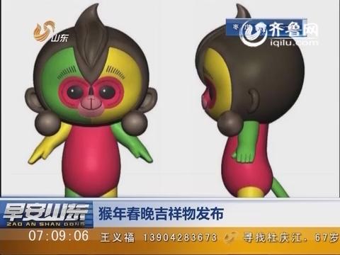 猴年春晚吉祥物发布图片