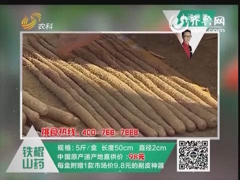 20160122《中国原产递》:富硒陈集铁棍山药