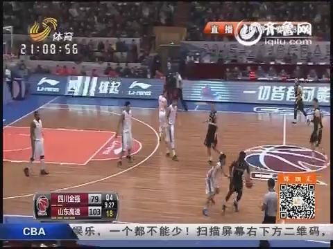 2015/16赛季CBA第32轮:山东高速VS四川金强(第四节)