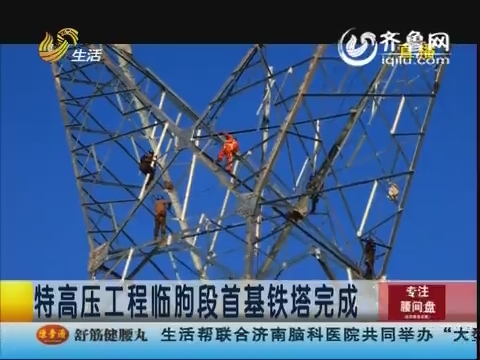 特高压工程临朐段首基铁塔完成