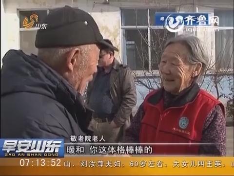 """烟台龙口:最美老奶奶的""""义工之家"""""""