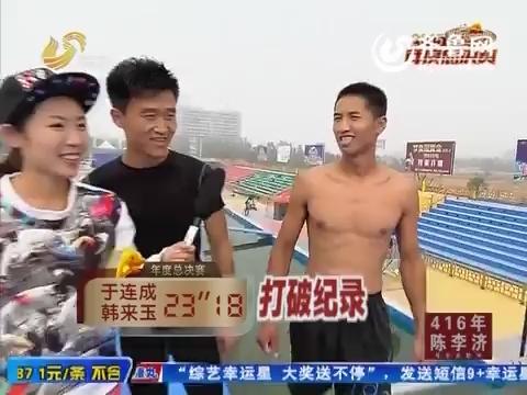 20160123《快乐向前冲》:朱伟业刘岩奋力一跑成绩不佳
