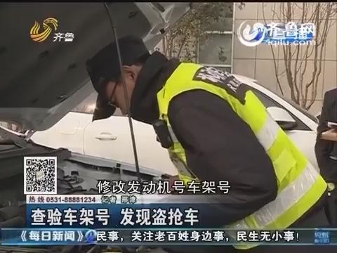济南:查验车架号 发现盗抢车